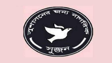 ইসি গঠনে সার্চ কমিটি 'ধোঁকা' দেওয়ার প্রক্রিয়া: সুজন
